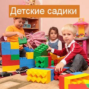 Детские сады Сима